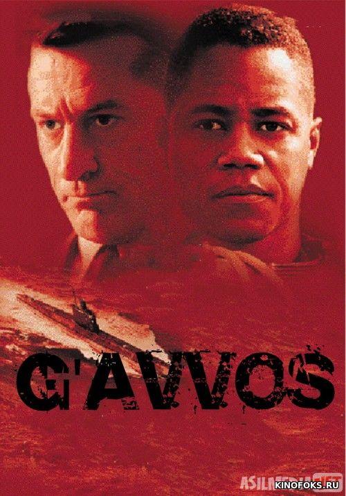 G'avvos / Gavvos Uzbek tilida 2000 O'zbekcha tarjima kino HD