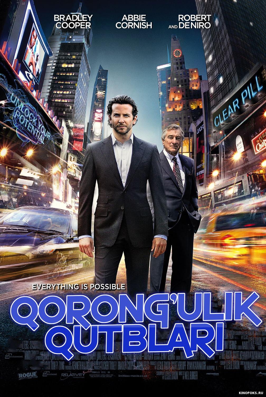 Qorong'ulik qutblari Uzbek tilida 2011 kino HD