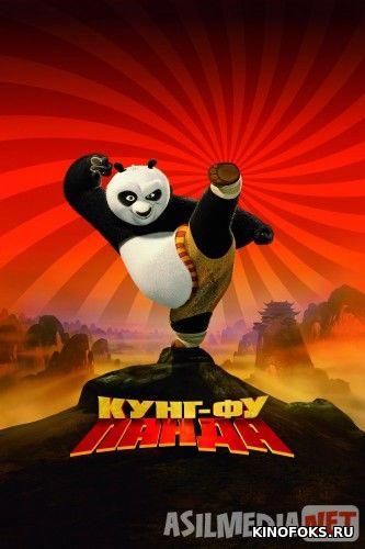 Kung Fu Panda 1 Multfilm Uzbek tilida 2008 HD O'zbek tarjima tas-ix skachat