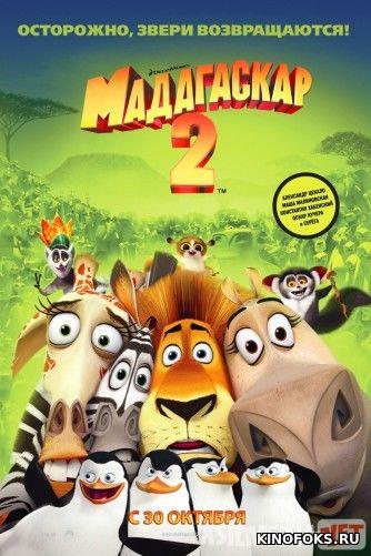 Madagaskar 2 HD Multfilm Uzbek tilida 2005
