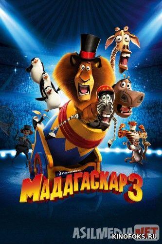 Madagaskar 3 /Yevropa bo'ylab qidiruv HD Multfilm Uzbek tilida 2012